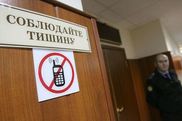 Минюст против мобильников
