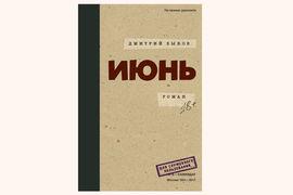Обложка книги «Июнь» Дмитрия Быкова