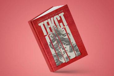Обложка книги «Текст» Дмитрия Глуховского