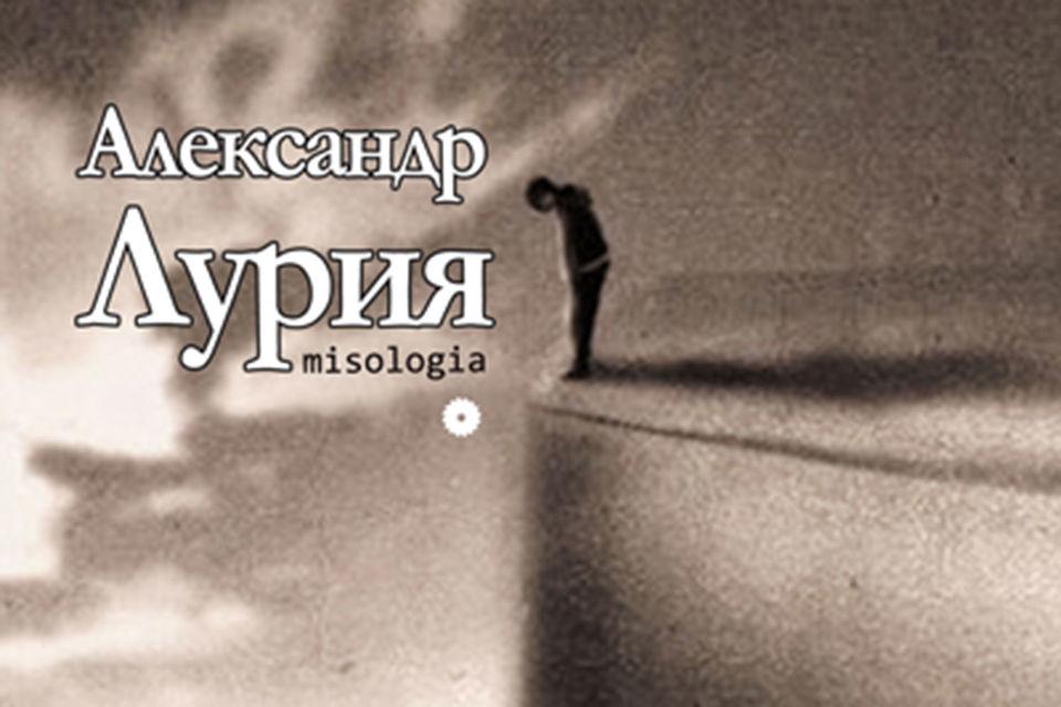Обложка книги «Маленькая книжка о большой памяти» Александра Лурии