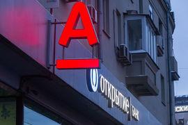 Проанализировав имеющуюся информацию, ФАС пришла к выводу о «спорности» письма «Альфа капитала» «ввиду используемой в нем терминологии»
