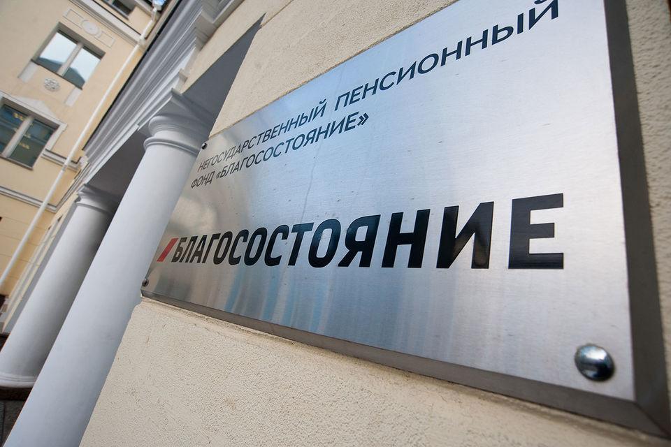 ФАС одобрила слияние «Ренессанс страхования» и НПФ «Благосостояние»