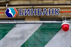 ЦБ может скоро ввести в Бинбанк временную администрацию
