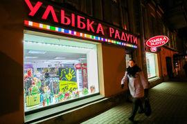 Петербургская сеть магазинов косметики и бытовой химии «Улыбка радуги» объединяется с казанской «Альпари»
