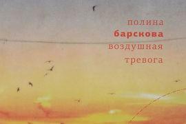 Часть обложки сборника «Воздушная тревога» Полины Барсковой