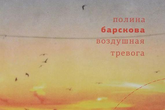 «Воздушная тревога» - новый сборник стихов Полины Барсковой