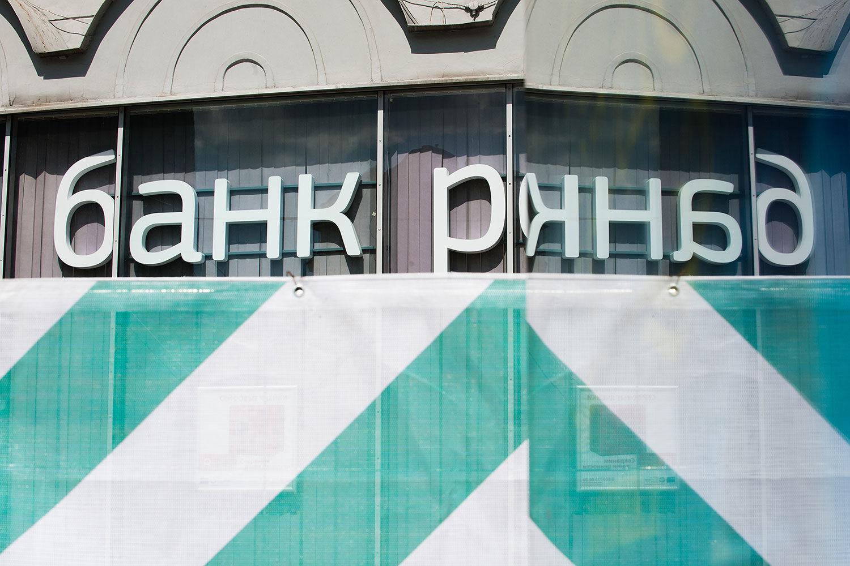 Перед отзывом лицензии Пробизнесбанка из его кассы выдали млрд  fitch оценило потери государства из за санации банков в 500 млрд рублей
