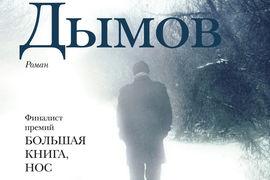 Обложка книги Сергея Кузнецова «Учитель Дымов»