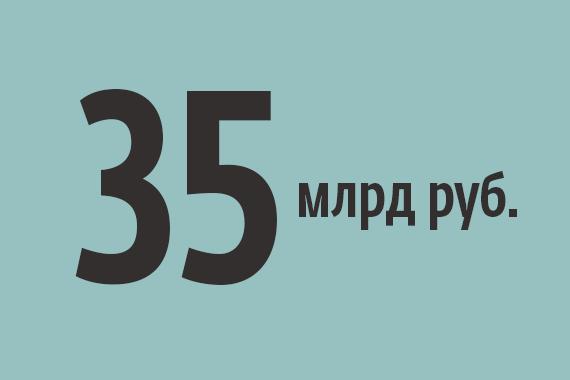Цифра недели: 35 млрд руб.