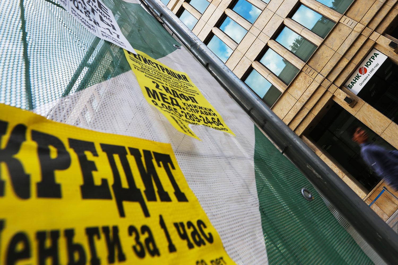Банк Югра недостоверная отчетность и манипуляции со вкладами 59