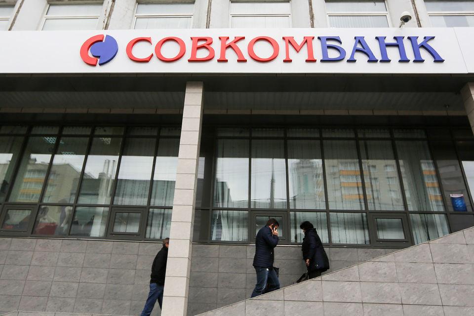 Совкомбанк увеличил долю вРосевробанке до29%