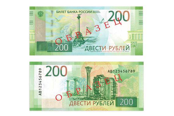 Купюра номиналом 200 руб.