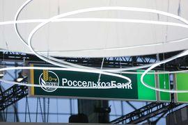 «Россельхозбанк только в этом году  показал небольшую прибыль, вся эта прибыль будет направлена на решение  долговых проблем, с которыми банк столкнулся несколько лет назад