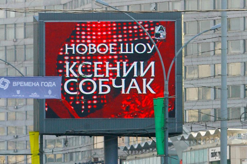 18 октября Ксения Собчак объявила об участии в выборах президента России