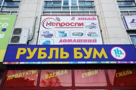 Цены уже гораздо меньше зависят от рубля, но население все еще следит за курсом