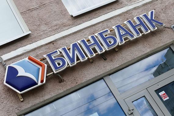 ЦБ получил от собственников Бинбанка акции «Русснефти»
