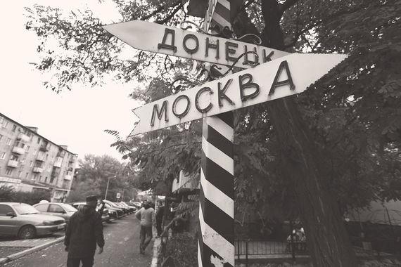 Донбасс не наш