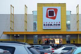 В России Immofinanz сейчас принадлежит пять торговых центров общей арендуемой площадью 278 500 кв. м