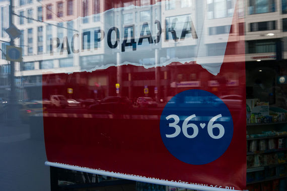Фонды Baring Vostok вышли из состава акционеров «Аптечной сети 36,6»