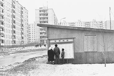 Игорь Пальмин. Москва. Вешняки. 1977 год