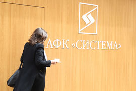 Запрет на выплату дивидендов подтвержден, но глобально это ничего не меняет для «Системы», считает аналитик «Уралсиба» Константин Белов