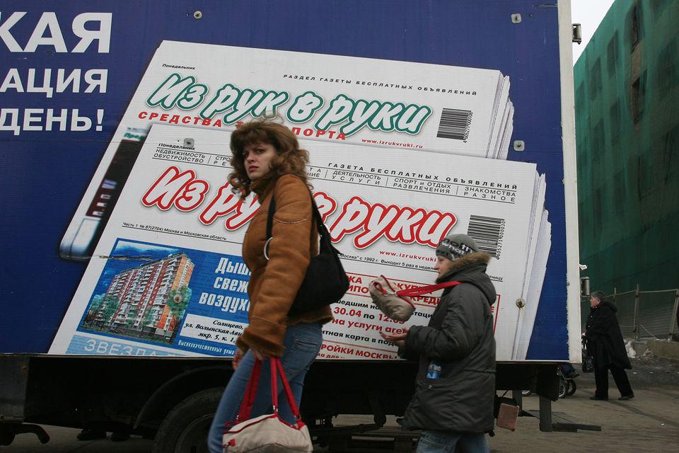 Издание «Из рук в руки» долгое время было лидером на российском рынке среди изданий, распространяющихся бесплатно