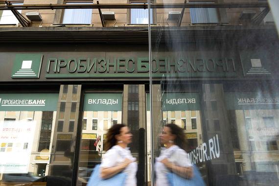 Кредиторы Пробизнесбанка требуют с АСВ млрд рублей ВЕДОМОСТИ Пробизнесбанк по разному относился к кредиторам подозревают истцы