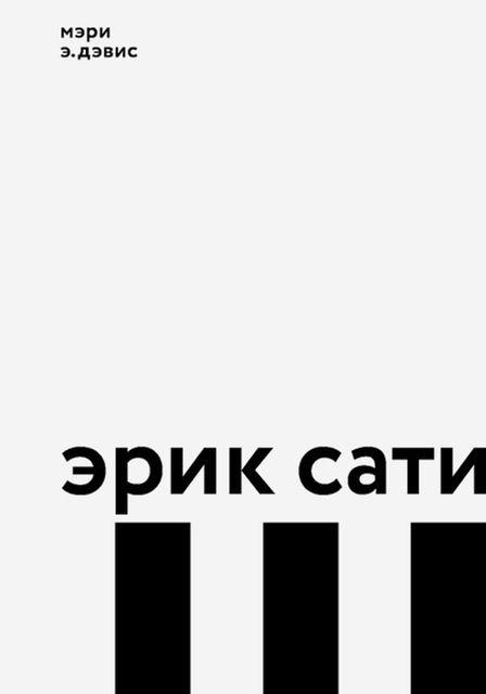 Мэри Э. Дэвис. Эрик Сати. Издательство «Ад Маргинем», 2017