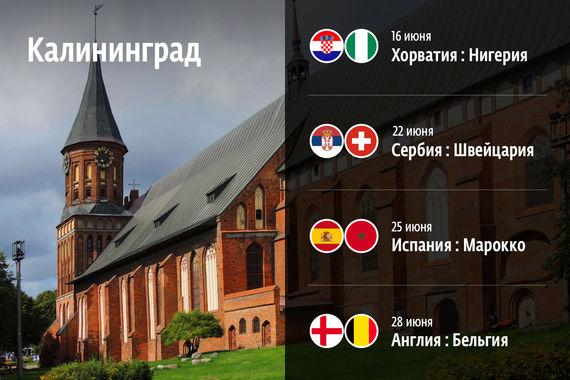 Стадион «Калининград» примет матчи Хорватия – Нигерия (16 июня), Сербия – Швейцария (22 июня), Испания – Марокко (25 июня), Англия – Бельгия (28 июня)