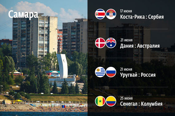 В Самаре пройдут матчи Коста-Рика – Сербия (17 июня), Дания – Австралия (21 июня), Уругвай – Россия (25 июня), Сенегал – Колумбия (28 июня)