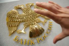 Хотя S&P полагает, что Банк России независим в вопросах  регулирования и надзора банковского сектора, агентство считает, что ЦБ  может быть подвержен определенному давлению и вмешательству со стороны  правительства