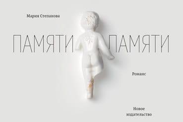 Обложка книги Марии Степановой «Памяти памяти»