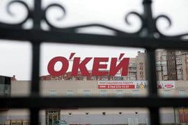 Основной бизнес «О'кей» – гипермаркеты (72 на конец сентября)