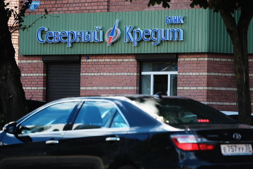 Вологодский банк «Северный кредит» закончил все операции