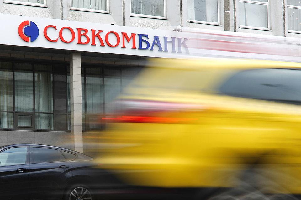 Крупнейший кредитор «Соллерс-финанс» – Совкомбанк