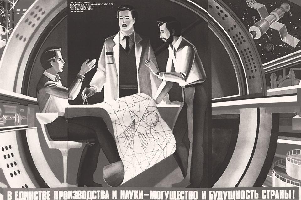 Советская идеология вполне приветствовала высокие технологии и трансформацию образа жизни
