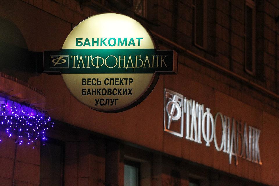 Кредиторы Татфондбанка могут поучаствовать в его спасении