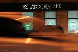 Состав акционеров Татфондбанка вновь меняется