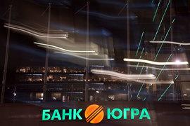 Самым убыточным банком 2016 г., без учета санируемых кредитных организаций, стал банк «Югра», потерявший 32,2 млрд руб.