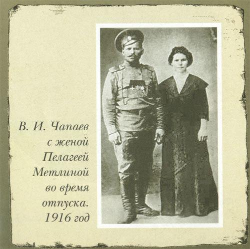 Василий Чапаев с женой Пелагеей