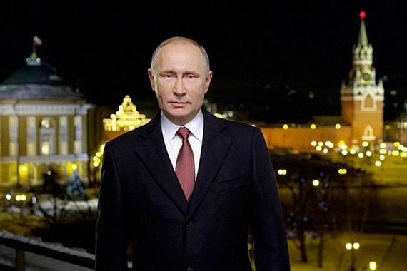 В 2017 г. Владимир Путин 15-й раз поздравил россиян с наступающим Новым годом в качестве главы страны. В своем обращении Путин совсем ничего не сказал про уходящий год. «Этот праздник приходит к нам каждый год, но все равно мы воспринимаем его как новый, добрый, желанный. Верим, что все загаданное в эти минуты, все наши надежды исполнятся», - начал свое обращение к россиянам президент. Кроме того, он пожелал, чтобы в новом году в жизни каждого человека, в каждой семье произошли перемены к лучшему. «Мира и процветания нашей великой России, нашей любимой и единственной. Будьте счастливы», - закончил обращение президент