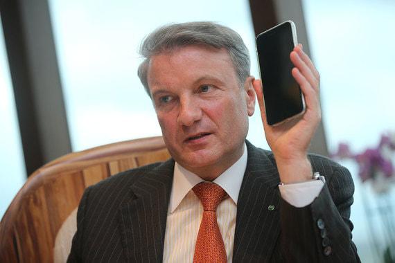 Герман Греф стремится трансформировать Сбербанк в цифровую компанию