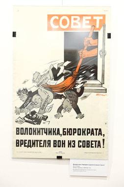«Волокитчика, бюрократа, вредителя вон из Совета!». Москва-Ленинград, ИЗОГИЗ, 1931 г.