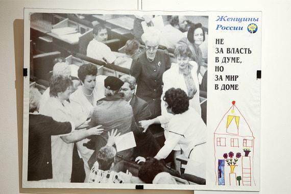 «Женщины России. Не за власть в Думе, но за мир в доме». Москва, 1995 г.