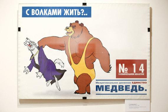 «С волками жить?». Москва. ЗАО «Сорм» 1999 г.