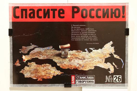 «Спасите Россию! блок Станислава Говорухина». Москва, 1995 г.