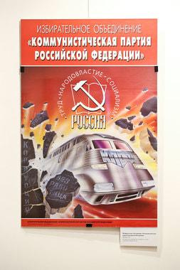 Избирательное объединение «Коммунистическая партия Российской  Федерации». Москва, 1995 г.