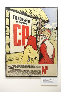 «Голосуйте за партию С-Р». Петроград, издание М. Пивоварского, 1917 г.