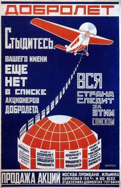 Рекламный плакат Александра Родченко «Добролет»