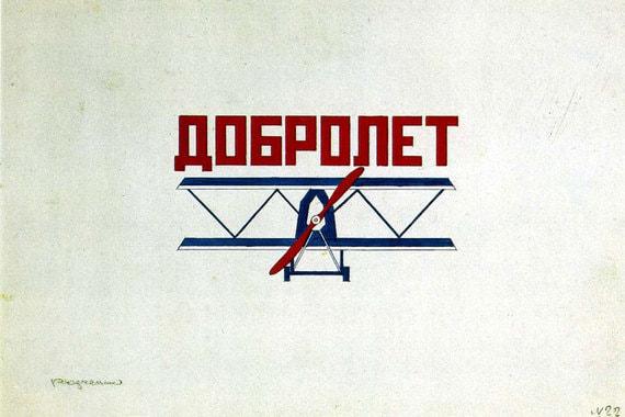 Плакат Александра Родченко «Добролет»